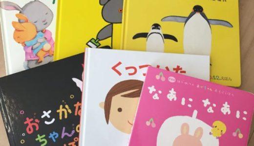 赤ちゃん(女の子)のおすすめ絵本5選!娘のお気に入りを紹介。