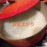 ルクルーゼでお米を炊く方法。美味しすぎて食べすぎ注意!