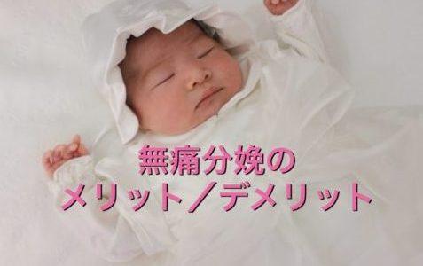無痛分娩で出産した感想。私の思うメリットとデメリット。