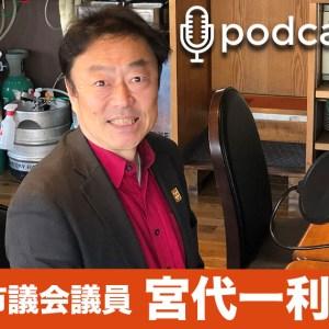 ポッドキャスト「はひふへほんだの●●教えて!」ゲスト 武蔵野市議会議員 宮代一利さんと本多夏帆さん