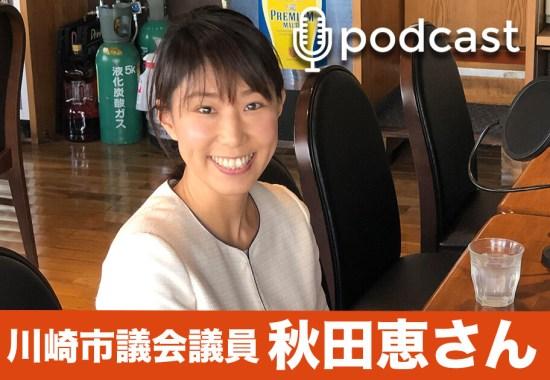 ポッドキャスト「はひふへほんだの●●教えて!」ゲスト 川崎市議会議員 秋田恵さん