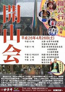 kaisane_pdf1404