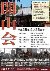 thumbnail of 平成28年開山会のご案内カラー