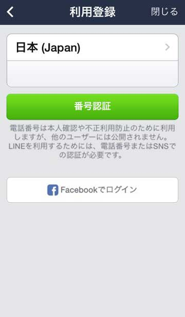 LINEのFBアカウントでログイン画面