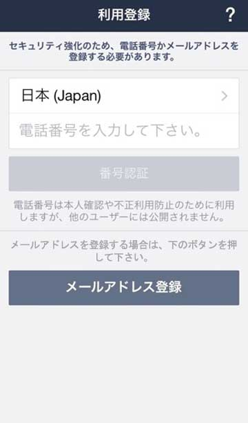 LINE利用登録画面