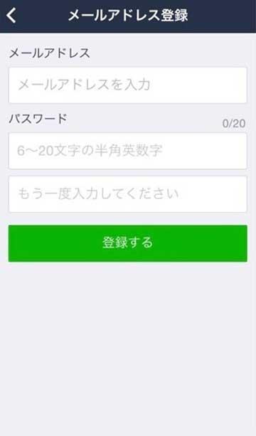 LINEのメールアドレス登録画面