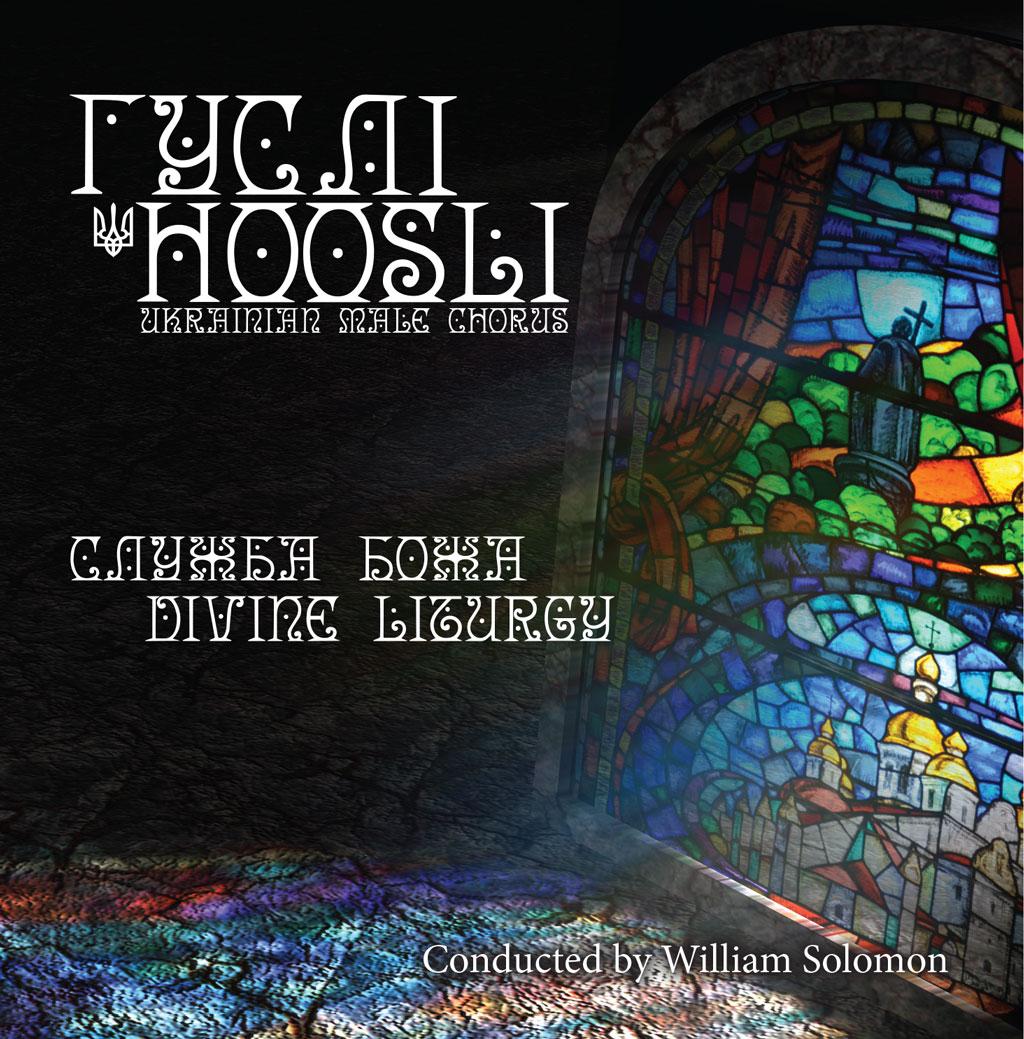 Divine Liturgy - Hoosli