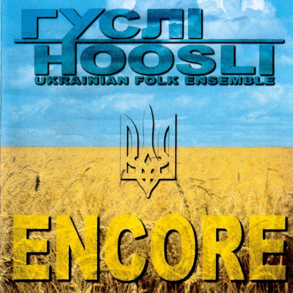 Encore - Hoosli