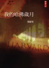 我的哈佛歲月 – 李歐梵