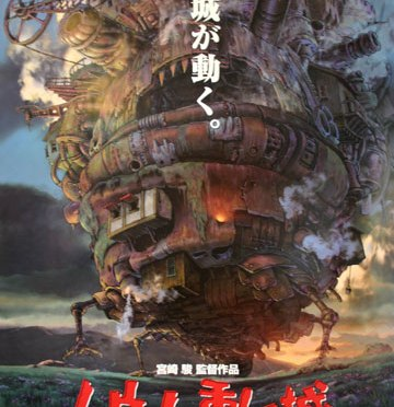 Howl's Moving Castle 哈爾的移動城堡