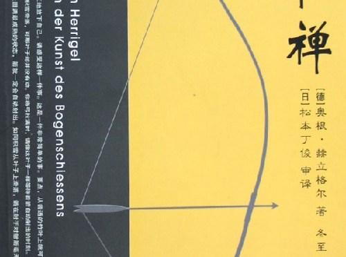 弓和禪 – Eugen Herrigel