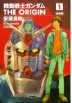 Gundam The Origin 機動戰士高達原漫畫版