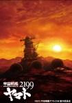 宇宙戰艦大和號 2199