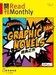 Graphic Novels 經典之作