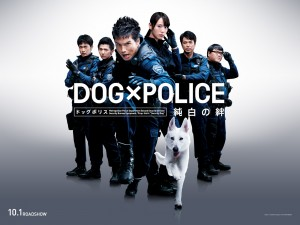 Dog x Police 04
