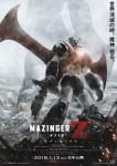 鐵甲萬能俠: 決戰魔神 Mazinger Z Infinity