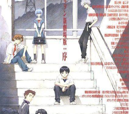 新世紀褔音戰士新劇場版:序 Evangelion 1.11