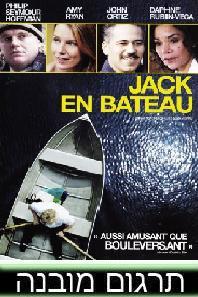 ג'ק הולך לדוג [תרגום מובנה] DVDRip