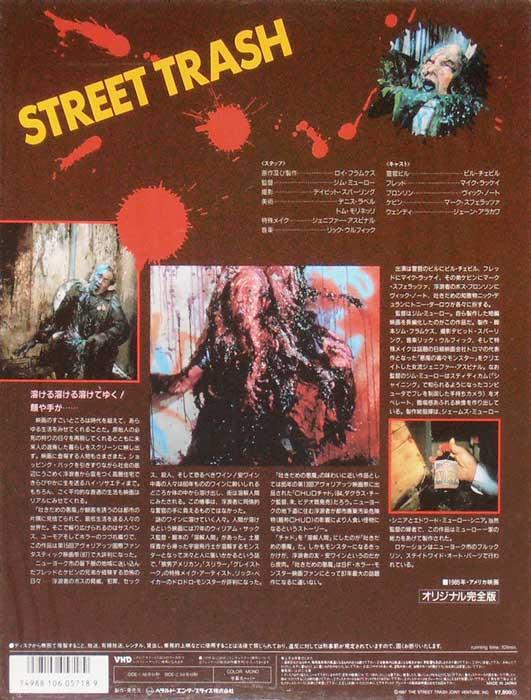 Street Trash Japanese Herald VHD back