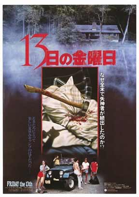 FRIDAY THE 13th JAPANESE HANSAI POSTER