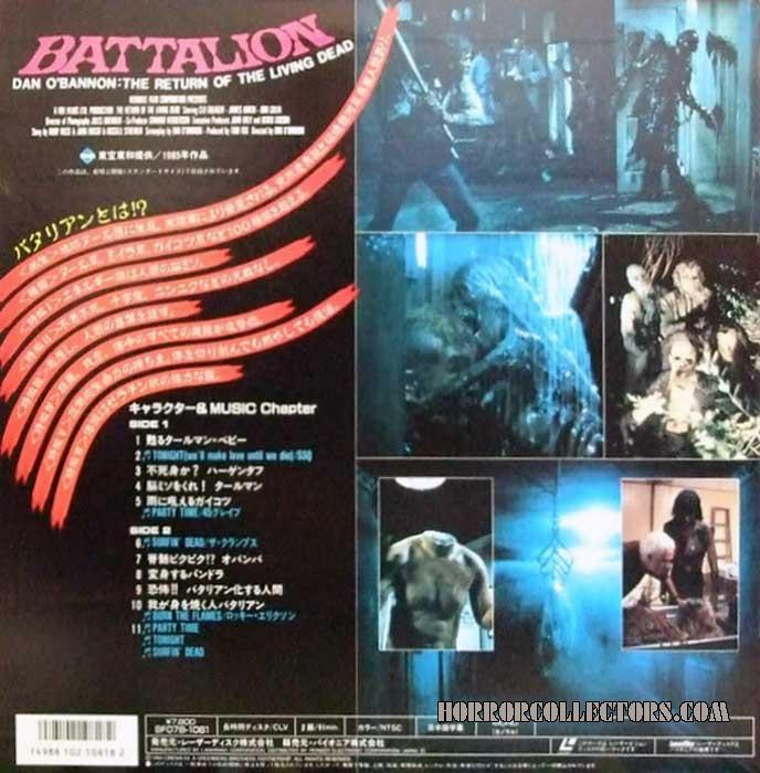 Return of the living dead Japan Laserdisc Back
