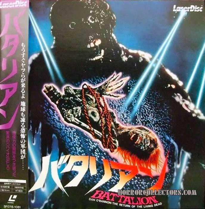 Return of the living dead Japan Laserdisc