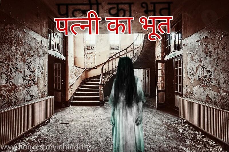 पत्नी का भूत – Real Ghost Story in Hindi