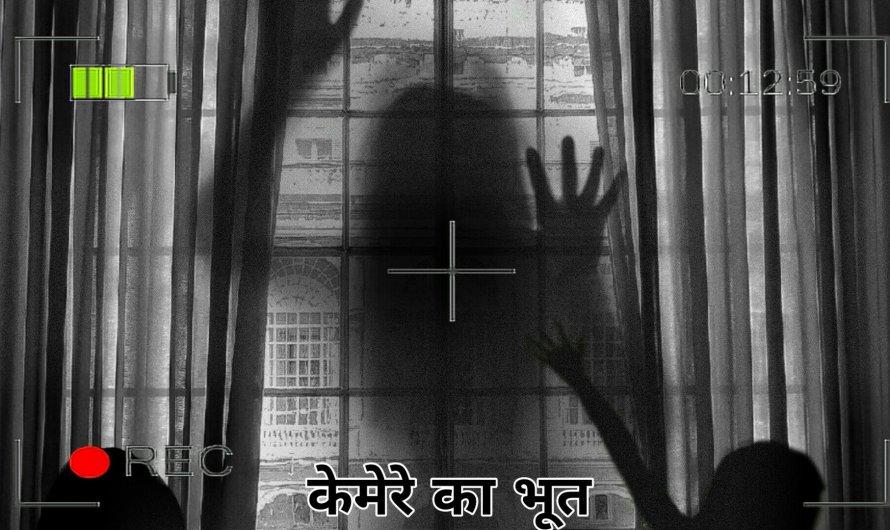 Camera ka Bhoot –  फ़ोटो में कैद प्रेत का आतंक