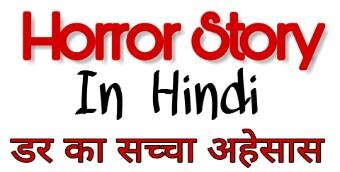 Horror Story in Hindi LOGO