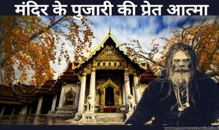 Mandir-ke-pujari-ki-pret-aatma-Horror-Story-hindi