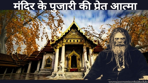 मंदिर के पुजारी की प्रेत आत्मा – Hindi Horror Story