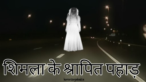 Real Ghost Story in Hindi