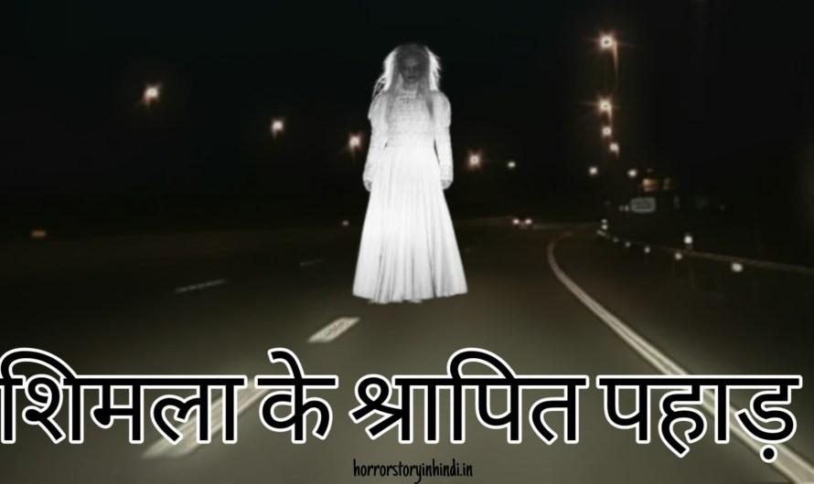 शिमला के शार्पित पहाड़ – Real Ghost Story in Hindi