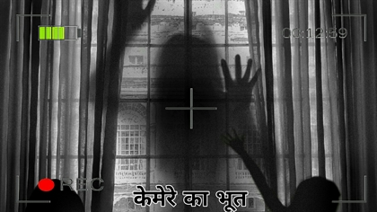 Camera ka Bhoot – Real Ghost Story in Hindi