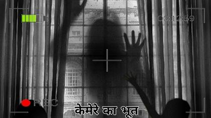 Camera ka Bhoot – Real Ghost Story in Hindi