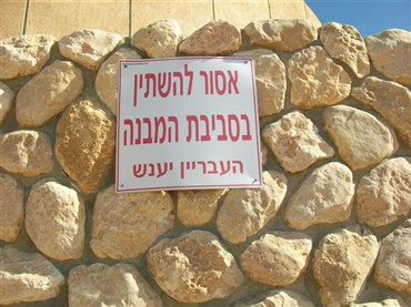 שלט מחוץ למרכז המבקרים במצפה רמון