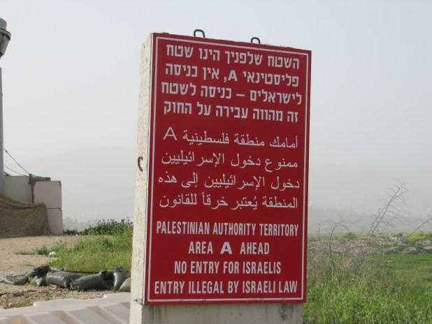 כניסה אסורה לישראלים בארץ ישראל