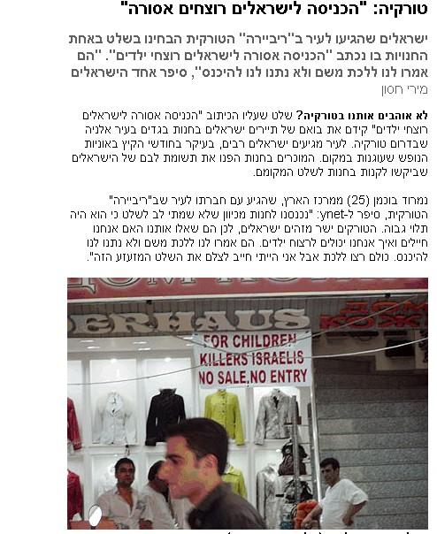 שינאת ישראל באתר תיירות בטורקיה