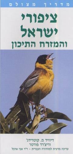 ציפורי ישראל