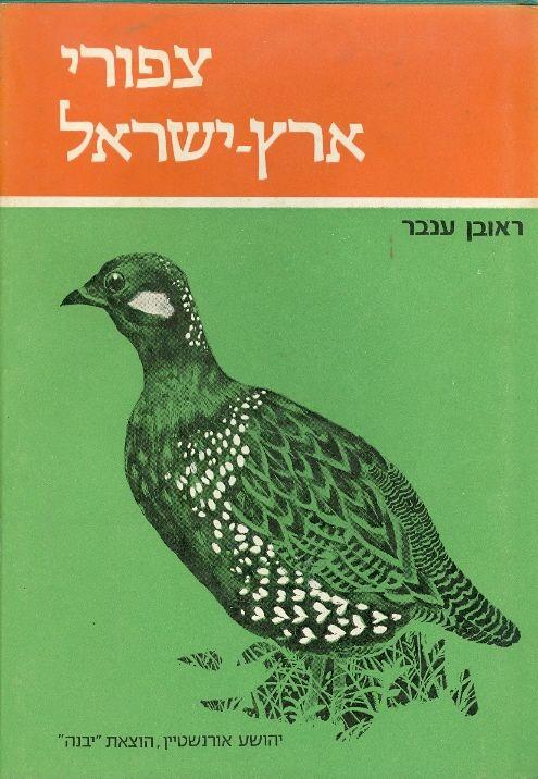 ציפורי ארץ ישראל