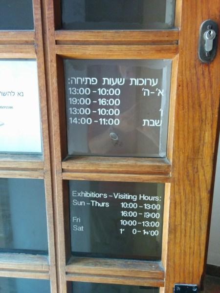 בית האמנים ירושלים