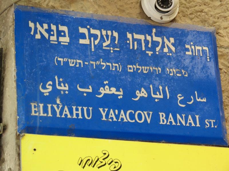 רחוב בשוק מחנה יהודה על שם ראש משפחת בנאי