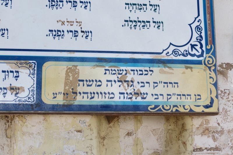 """בית קברות שייח' באדר - הקדשה לכבוד האדמו""""ר מזוויל"""