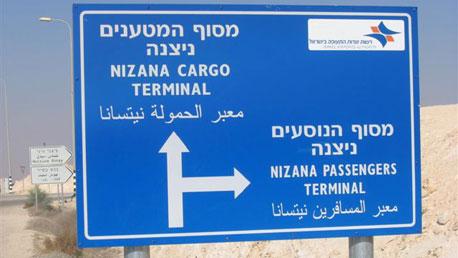 מעבר הגבול עם מצריים