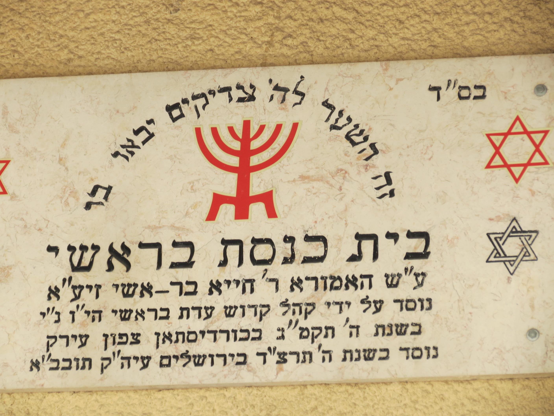 זכרון יוסף - 1931 - נחלאות