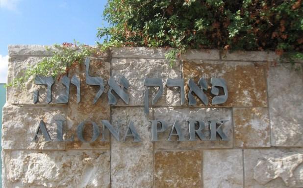 פארק אלונה - מישור חוף הכרמל וזכרון יעקב