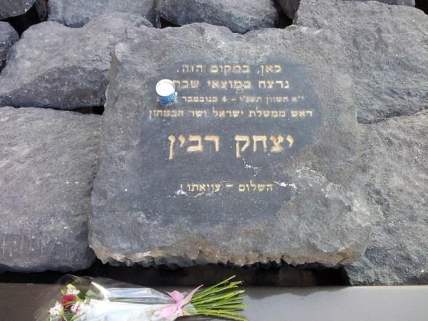 כיכר רבין צילום: יעל י