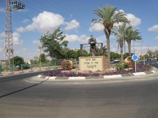 דימונה - כיכר הרצל צילום:Yaakov2