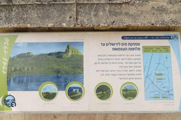 אספקת המים לירושלים עד 1948 צילום:הודית גרעין-כל, מתוך אתר פיקיויקי