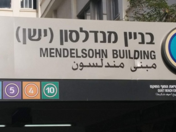 בנין מנדלסון (הישן)